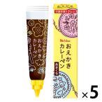 ハウス食品 おえかきカレーペン 甘口 40g 1セット(5個)