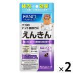 【アウトレット】ファンケル えんきん <機能性表示食品> 約15日分 1セット(2個)