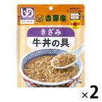 【アウトレット】吉野家 吉野家のやさしいごはん レトルトきざみ牛丼 1セット(2袋:80g×2)