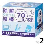 【アウトレット】山洋 除菌ウェット綿棒 1セット(200本:100本×2)