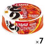 缶詰 いなば食品 焼きとり ヤンニョム味 韓国風甘辛味噌 65g 1セット(7缶)