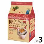 【ドリップコーヒー】片岡物産 匠のドリップコーヒー モカブレンド 1セット(30袋:10袋入×3パック)