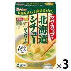 ハウス食品 マグカップで北海道シチュー コーンクリーム 1セット(3個)