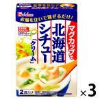 ハウス食品 マグカップで北海道シチュー クリーム 1セット(3個)