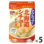 ハウス食品 マグカップで北海道シチュー チーズ 1セット(5個)