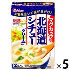 ハウス食品 マグカップで北海道シチュー クリーム 1セット(5個)