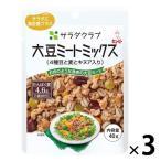 キユーピー サラダクラブ 大豆ミートミックス(4種豆と麦とキヌア入り) 1セット(3袋)