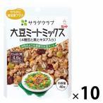 キユーピー サラダクラブ 大豆ミートミックス(4種豆と麦とキヌア入り) 1セット(10袋) 防災