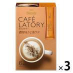味の素AGF ブレンディ カフェラトリー スティック 濃厚ほうじ茶ラテ 1セット(18本:6本入×3箱)