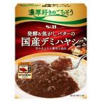 エスビー食品 濃厚好きのごちそう 発酵&焦がしバターの国産デミハヤシ 1個 レンジ対応