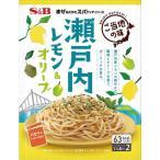 エスビー食品 まぜるだけのスパゲッティソース ご当地の味 瀬戸内レモン&オリーブ 1セット(3個)