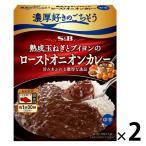 エスビー食品 濃厚好きのごちそう 熟成玉ねぎとブイヨンのローストオニオンカレー 中辛 1セット(2個)