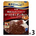 エスビー食品 濃厚好きのごちそう 熟成玉ねぎとブイヨンのローストオニオンカレー 中辛 1セット(3個)