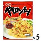 エスビー食品 まぜるだけのスパゲッティソース ペペロンチーノ 1セット(5個)