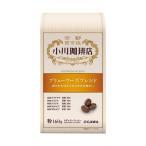 コーヒー粉 小川珈琲 ブリューワーズブレンド 1袋(180g)