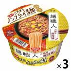 アウトレット 日清食品 日清麺職人 火鍋風麻辣麺 3個