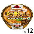 日清食品 日清麺NIPPON 和歌山特濃豚骨しょうゆ 12個