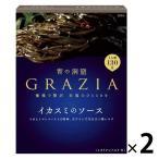日清フーズ 青の洞窟 GRAZIA イカスミのソース 130g 1セット(2個)