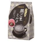 日東紅茶 きなこ香る黒ごまミルク 1パック(8本入)