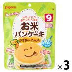 9ヵ月頃から ピジョン お米のパンケーキ かぼちゃ&にんじん 1セット(3個)