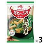 味の素 「具たっぷり味噌汁」 ほうれん草 1セット(3個)