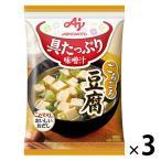 味の素 「具たっぷり味噌汁」 豆腐 1セット(3個)