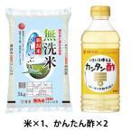 無洗米 新潟県産こしいぶき 5kg 平成30年産&ミツカン「カンタン酢」500ml セット