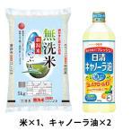 無洗米 新潟県産こしいぶき 5kg 平成30年産&日清オイリオ「キャノーラ油」1000g セット