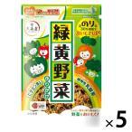 大森屋 緑黄野菜ふりかけ 45g 5個