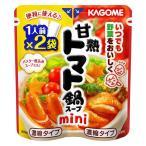 カゴメ 甘熟トマト鍋スープmini 1箱