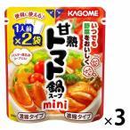 カゴメ 甘熟トマト鍋スープmini 3箱