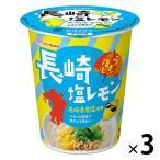 長崎塩レモンラーメン 長崎県産塩使用 1セット 3個