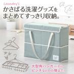 ワゴンセール  ロハコ先行発売 洗濯 ハンガー 収納バッグ(ランドリーズハンガーストレージバッグ) 約55×45×厚さ20cm 1個 ダイヤコーポレーション