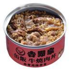 吉野家 缶飯牛焼肉丼 160g 1缶
