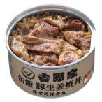 吉野家 缶飯豚しょうが焼丼 160g 1缶