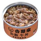 吉野家 缶飯牛丼 160g 1缶