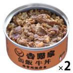 吉野家 缶飯牛丼 160g 2缶