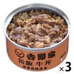 吉野家 缶飯牛丼 160g 3缶