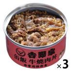 吉野家 缶飯牛焼肉丼 160g 3缶
