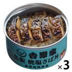 吉野家 缶飯焼塩さば 160g 3缶