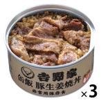 吉野家 缶飯豚しょうが焼丼 160g 3缶