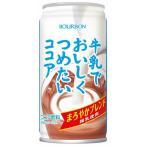 アウトレット牛乳でおいしくつめたいココア缶 1ケース(190g×30缶)