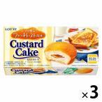 ロッテ カスタードケーキ メープル香るフレンチトースト風味  3個