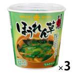 ひかり味噌 カップみそ汁 ほうれん草 23.2g