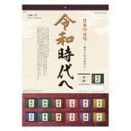 セール 2020年 壁掛け カレンダー 日本の元号 535×380×3mm 新日本カレンダー
