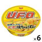 アウトレット 日清食品 日清焼そばU.F.O.濃い濃い焼ちゃんぽん味 1セット(6個)