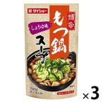 ダイショー 博多もつ鍋スープしょうゆ味 3袋