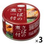 アウトレット さばの煮付  国産さば使用  1セット(190g×3缶) ノルレェイク・インターナショナル