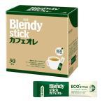 ロハコ限定販売スティックコーヒー味の素AGF ブレンディ スティック エコスタイル カフェオレ 1箱(30本入)