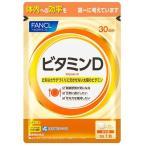 ビタミンD 約30日分  FANCL サプリメント サプリ ビタミンサプリ ビタミン ビタミンdサプリ 健康 エイジングケア